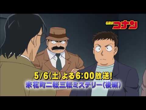 Detective Conan Episode 858 Preview HD [TRAILER]