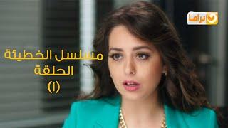 Episode 01 - Al Khate2a Series | الحلقة الأولي - مسلسل الخطيئة