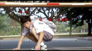 Jackie Chan: Kung Fu Master 2009 Introduction