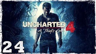 [PS4] Uncharted 4. #24: Круче чем в музее.