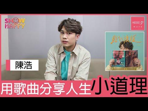 新人陳浩用歌曲分享人生小道理