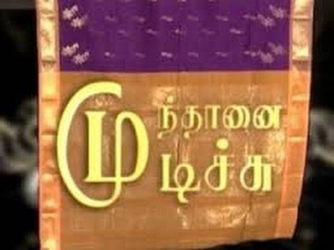 Mundhanai Mudichu episode 8 october 2013