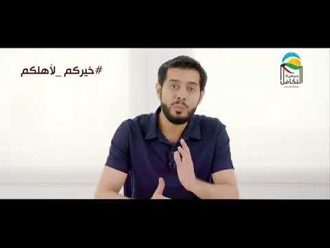 حملة خيركم لاهلكم. جمعية التكافل لرعاية السجناء