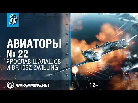 Ярослав Шалашов и Bf.109Z