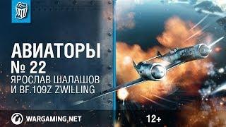 Bf.109Z Zvilling и Ярослав Шалашов. Авиаторы. World of Warplanes