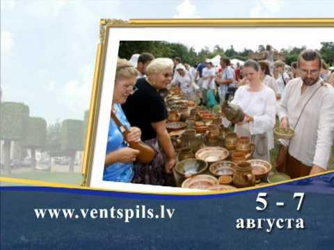 Смотреть видео Участвуй и радуйся жизни в Вентспилсе!