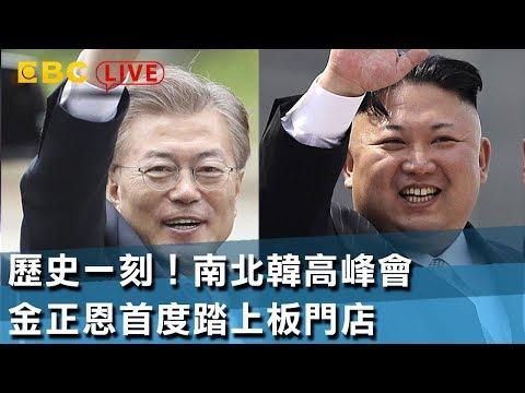 视频:现场直播韩朝首脑峰会 试图朝半岛永久和平