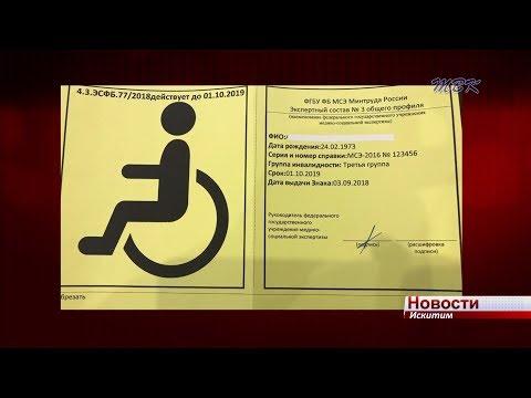 Специальный знак «Инвалид» можно получить только в бюро МСЭ