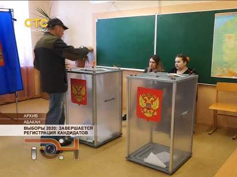Выборы 2020: завершается регистрация кандидатов