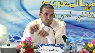 قراءة في تراث ابن القاضي / د. عبد العزيز الكارتي