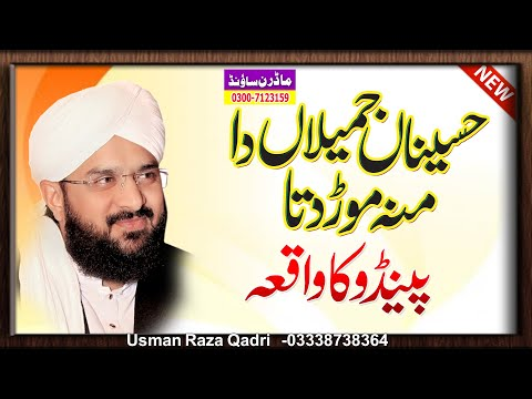 Hafiz Imran Aasi Ogoki Mehfil By MADINA VIDEO SAMBRIAL