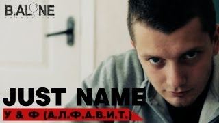Just name - У&Ф (А.Л.Ф.А.В.И.Т)
