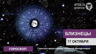 Гороскоп на 17 октября 2019 г.