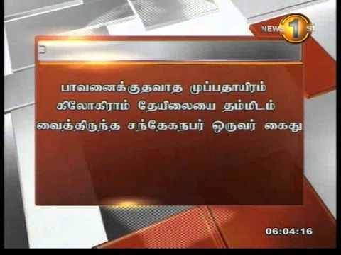SHAKTHI BREAKFAST news 1st - 24.07.2013 6 am