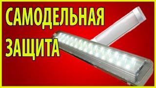 САМОДЕЛЬНАЯ защита освещения  Как защитить лампы от краски в камере. Олег Нестеров Брест.