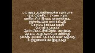Tamil Astrology Prediction