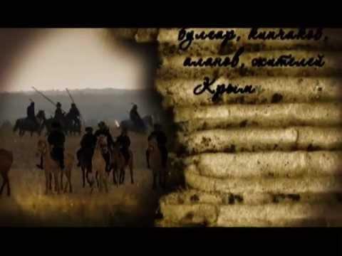 История Башкирского войска: 2 серия