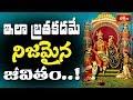ఇలా బ్రతకడమే నిజమైన జీవితం..! || Brahmasri Samavedam Shanmukha Sarma || Bhakthi TV