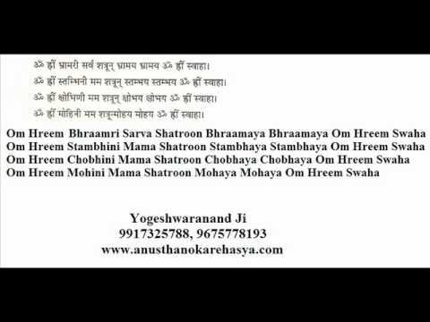 baglamukhi pratyangira kavach audio mp3 and video