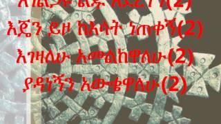 New Ethiopian Orthodox Mezmur By Zemarit Abonesh Agelgau