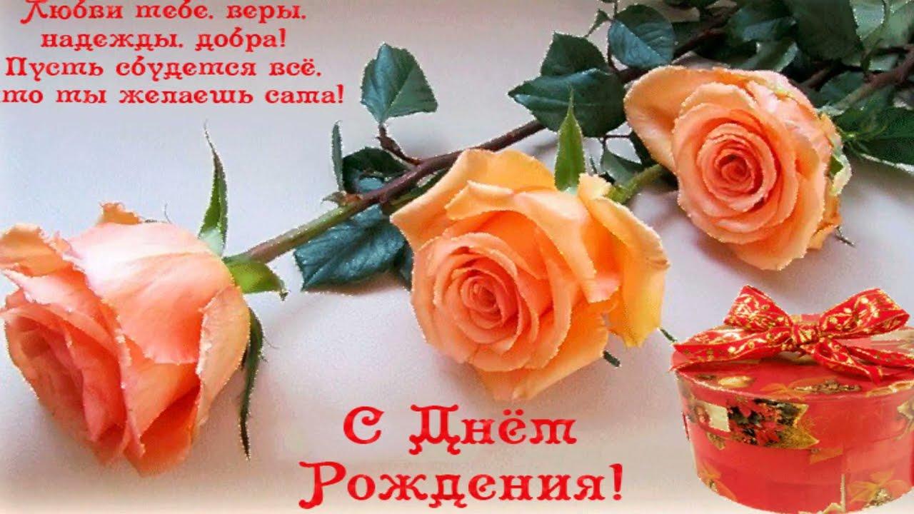 День рождения очень красивые открытки поздравления 147