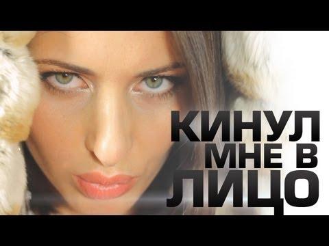 КИНУЛ МНЕ В ЛИЦО (feat. Кристина Корвин)