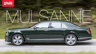 Bentley Mulsanne тест-драйв с Рустамом Акиниязовым. Видео Тесты Драйв Ру.