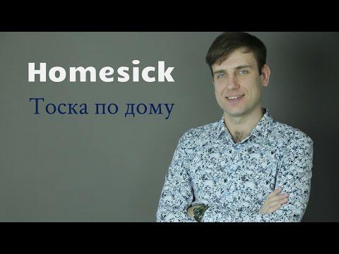 Homesick | Тоска по дому