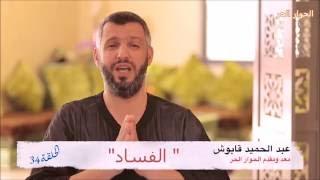 الحوار الحر الفساد مع أحمد الإدريسي الحلقة 34 |