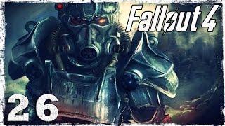 Fallout 4. #26: Братство Стали.