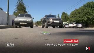 طلبة مغاربة يبتكرون تطبيقا جديدا لحل مشكل ركن السيارات |
