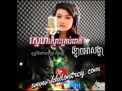 Prum Chan Reaksmey  Snea Smos Krob Jeat  ghost ah songha movie  khmer movie kmoch ah song ha song m2
