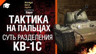 Тактика на пальцах: суть разделения КВ-1С - от Slayer [World of Tanks]