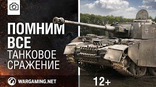"""Фестиваль """"Поле боя"""" [World of Tanks]"""