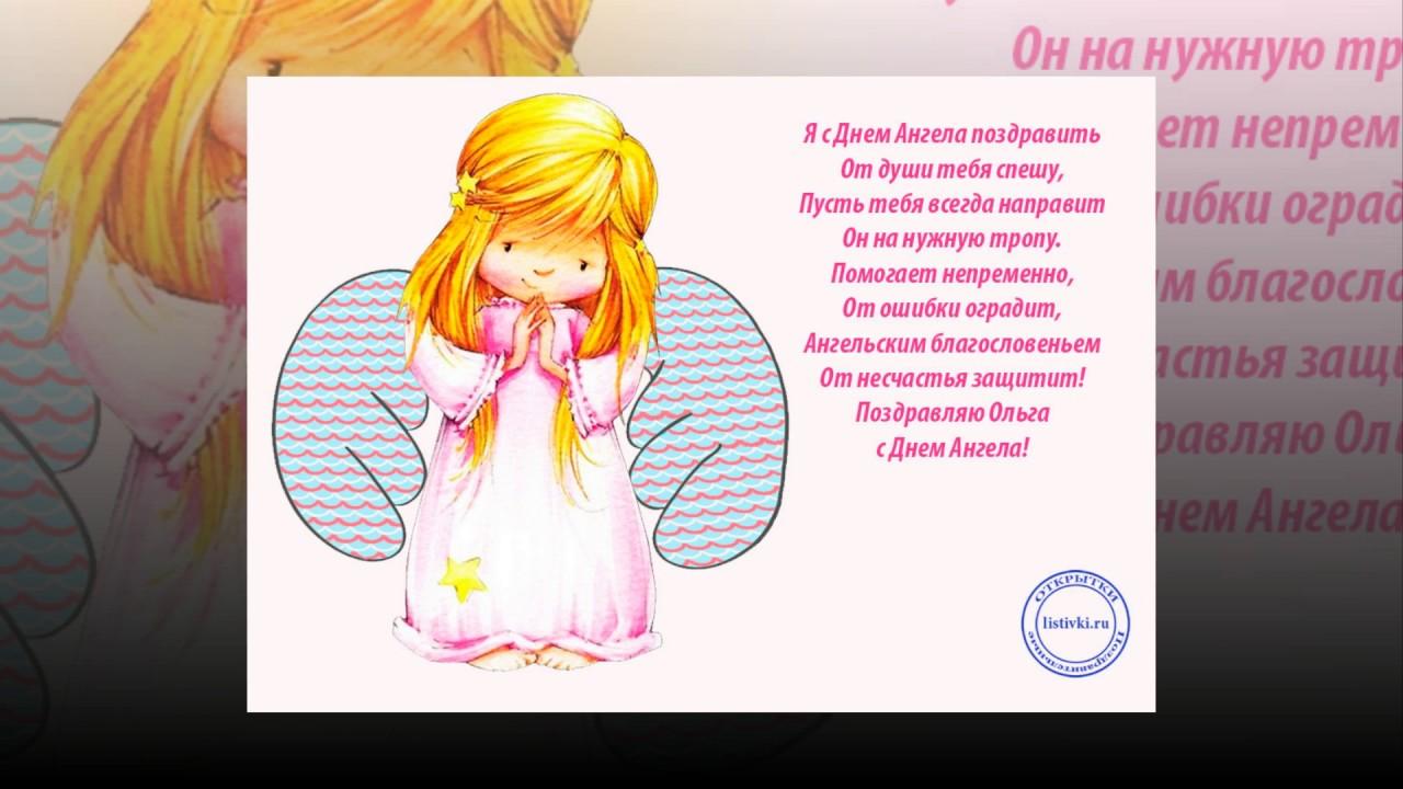 Поздравления с днём ольги ангела поздравление