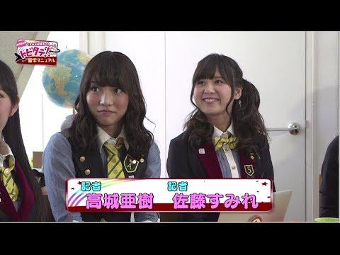 AKB48たかみな編集長の!トビタテ!留学マニュアル」2月13日放送分 / AKB48[公式]