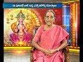"""మంగళగౌరి దేవిని ఎలా ఆరాధించాలి..?   Discussion on """"Shubha Sravanam""""   Bhakthi TV"""
