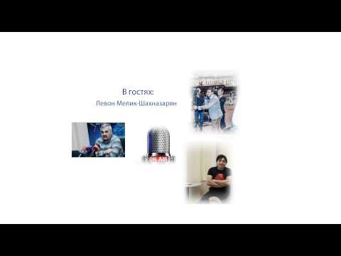 Антитопор: On Air с Левоном Мелик-Шахназаряном