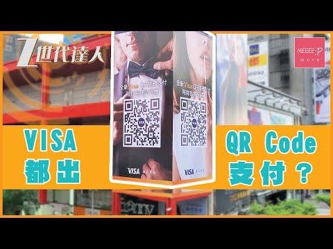 Visa 都出 QR Code 支付?