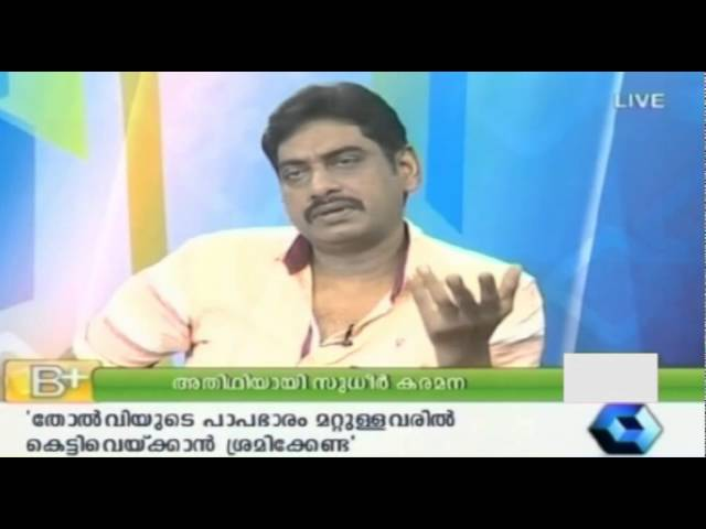 Actor Sudheer Karamana talks about his new projects - B Positive