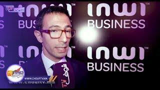 إينوي والغرفة الفرنسية للتجارة والصناعة بالمغرب يلتقيان بالمقاولين في سبع مدن مغربية   |   مال و أعمال