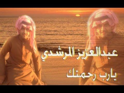 يارب رحمتك عبدالعزيز المرشدي 2014