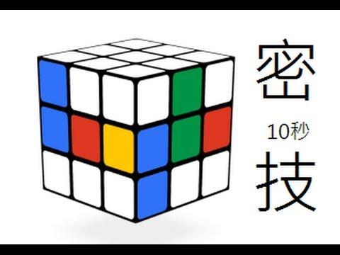 魔術方塊教學-基礎中的基礎-第二層攻略法