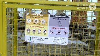 В Артёме установили первую сетку для раздельного сбора пластика и алюминия
