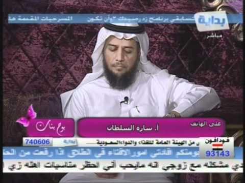 البنات والتقنيات 2 - بوح البنات - د. خالد الحليبي (2-4)