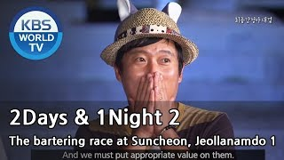 1 Night 2 Days S2 Ep.76