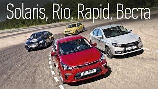 Лада Веста 1.8 MT в версии Exclusive против Hyundai Solaris, Kia Rio и Шкоды Рапид. Тесты АвтоРЕВЮ.