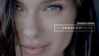 Елена Темникова - Не обвиняй меня (Премьера) Скачать клип, смотреть клип, скачать песню
