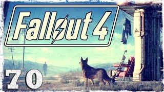 Fallout 4. #70: Юниверсити-поинт.