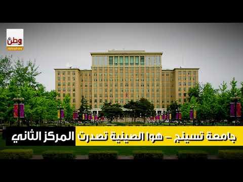 الجامعات الفلسطينية غائبة عن أفضل 100 جامعة في أسيا